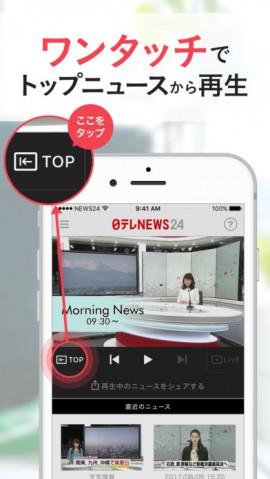 24時間ニュースをライブ視聴・シェアできる『日テレニュース24』スクリーンショット