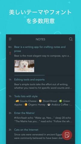 高機能で自由に書ける!美麗なテキストエディタアプリ『Bear』スクリーンショット