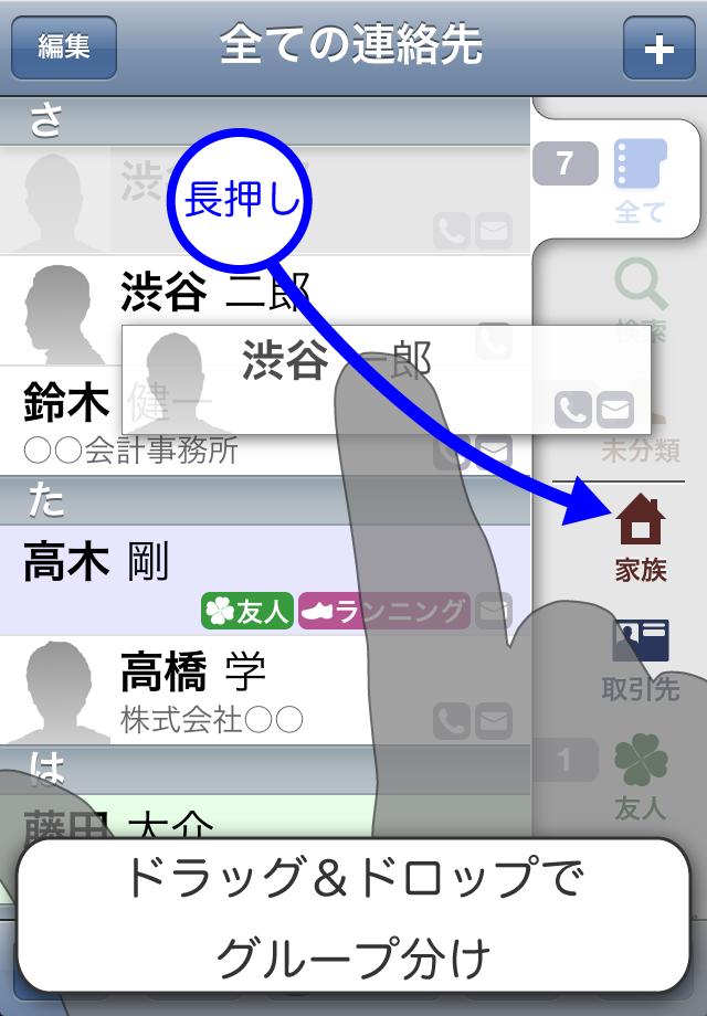 連絡先+スクリーンショット