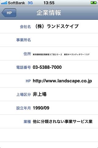 電話.comスクリーンショット