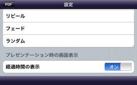 eProjectorスクリーンショット