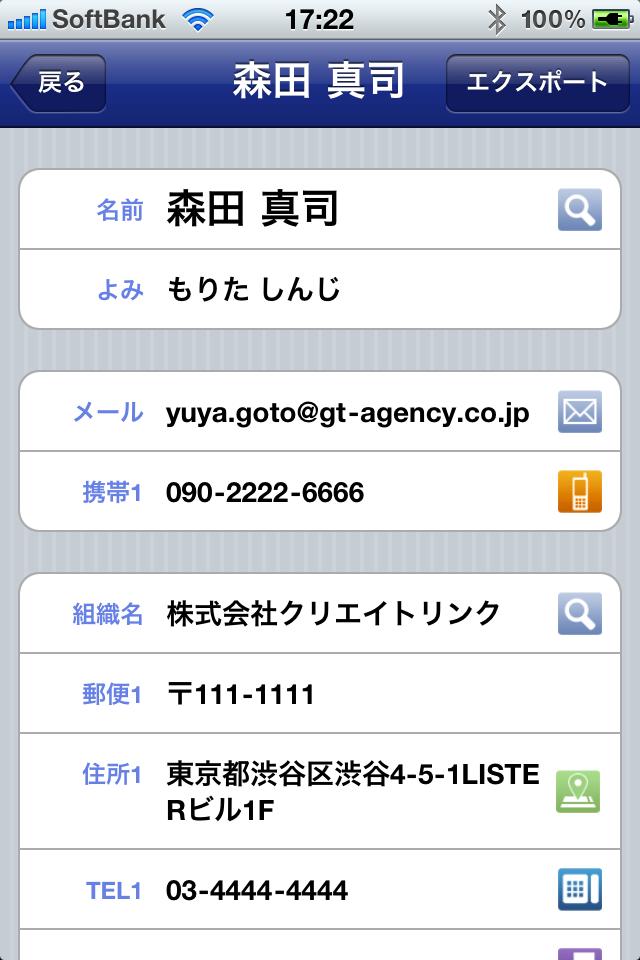 メールから自動でアドレス帳を作成【クラウド名刺管理 LISTER】スクリーンショット