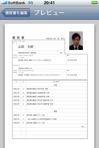 アプリ 写真 履歴 書