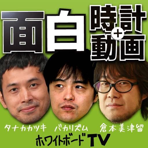 バカリズム・タナカカツキ・倉本美津留 面白時計+動画