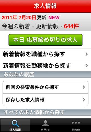 Yahoo!リクナビ リクナビNEXT | ...