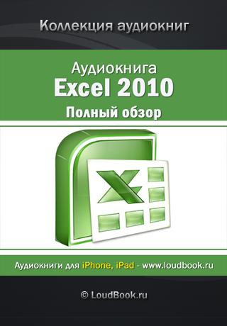 Excel 2010. Полный обзорスクリーンショット