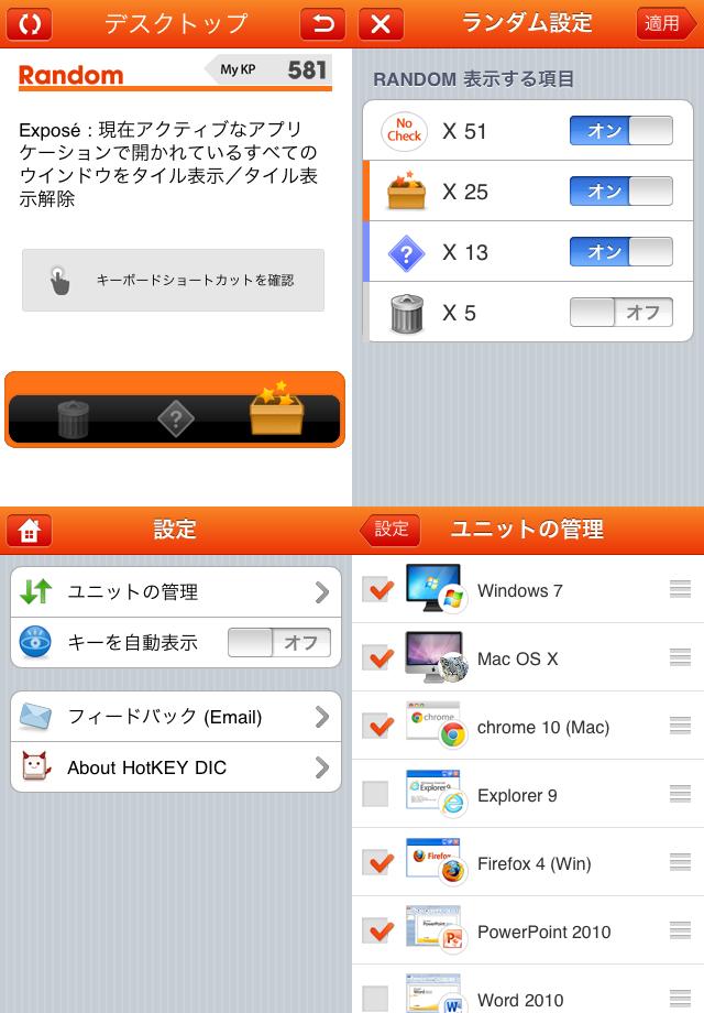 ショートカットの王様 – HotKEY DICスクリーンショット