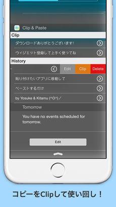 『Clip & Paste』 – らくらくコピペ(コピー&ペースト)アプリスクリーンショット
