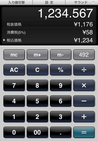 消費税電卓スクリーンショット