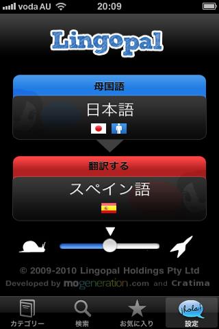 Lingopal スペイン語 LITE  – 喋るフレーズブックスクリーンショット