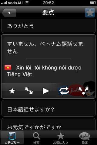 Lingopal ベトナム語 LITE  – 喋るフレーズブックスクリーンショット