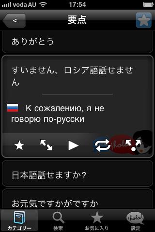 Lingopal ロシア語 LITE  – 喋るフレーズブックスクリーンショット