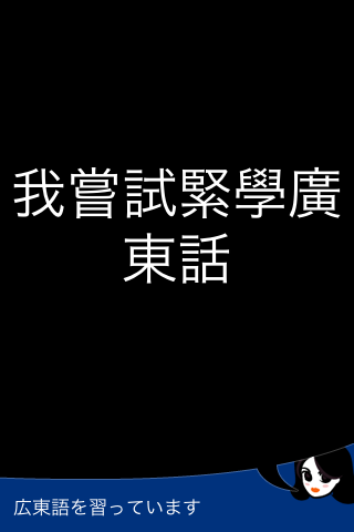 Lingopal 広東語 – 喋るフレーズブックスクリーンショット