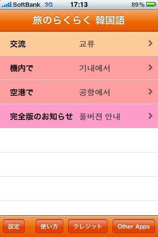 旅のらくらく 韓国語 Freeスクリーンショット