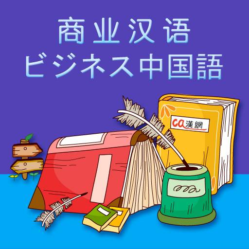 ビジネス中国語
