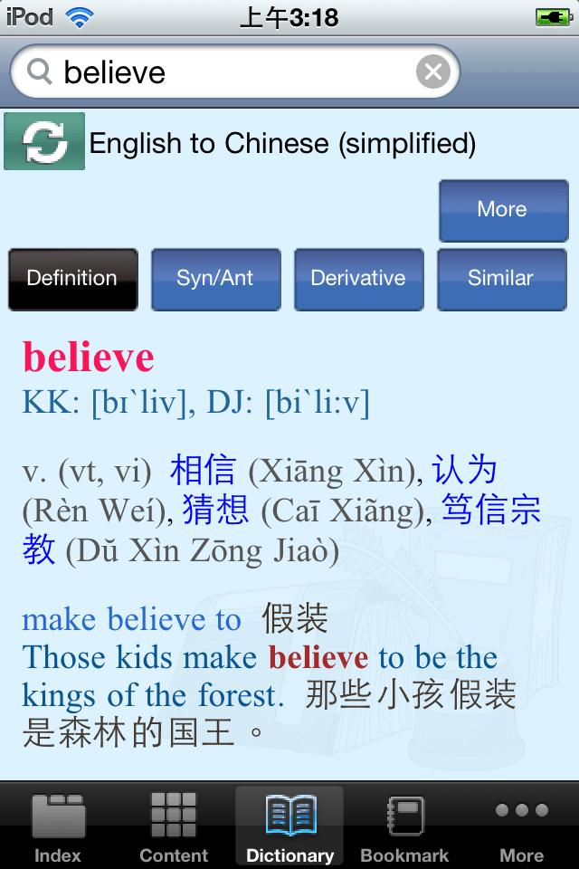 ビジネス中国語スクリーンショット