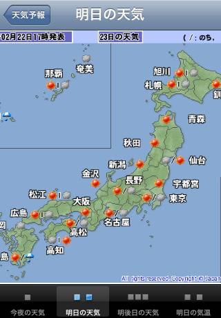 アプリ 天気 図 天気図 アプリ