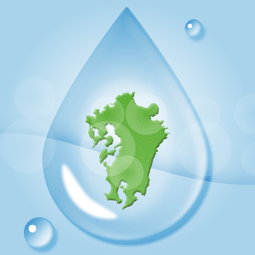 九州水ガイド