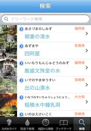 九州水ガイドスクリーンショット