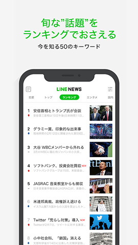LINE NEWSスクリーンショット
