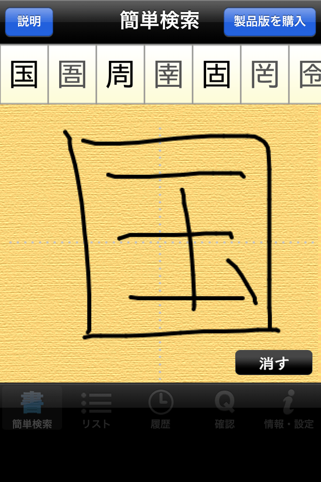 常用漢字筆順辞典 FREEスクリーンショット