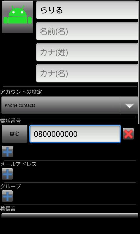 g電話帳スクリーンショット