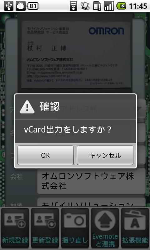 Bizcaroid Ext. -Vcardスクリーンショット