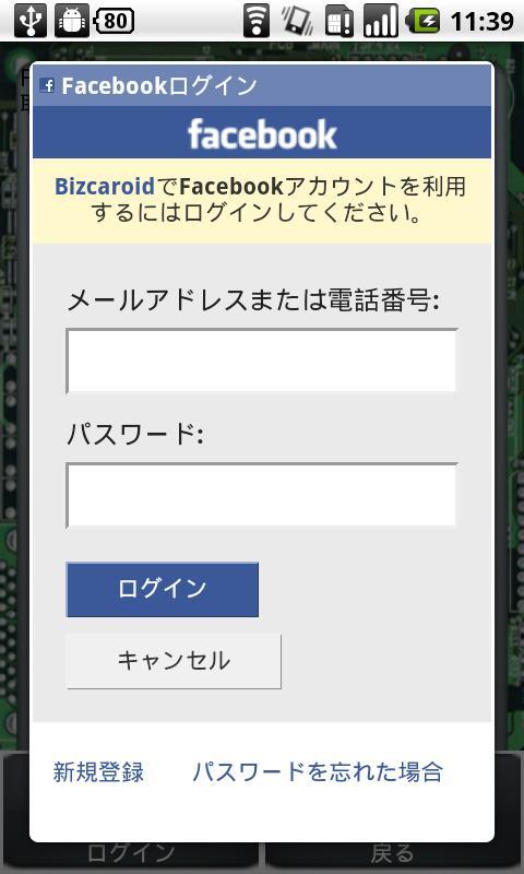Bizcaroid Ext. -Facebookplusスクリーンショット