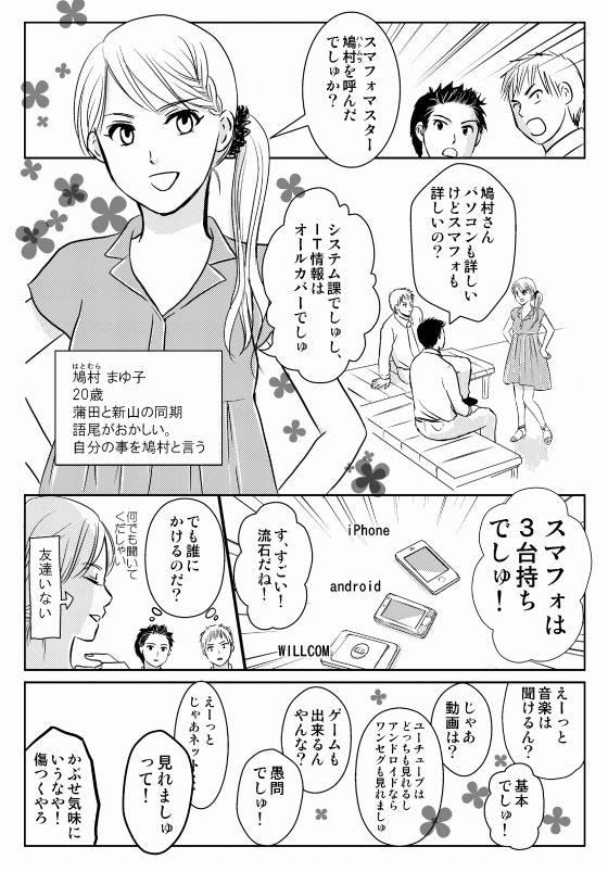 そろそろ・・スマートフォンデビュー / 【漫画連載】スマホ出世物語 第1話