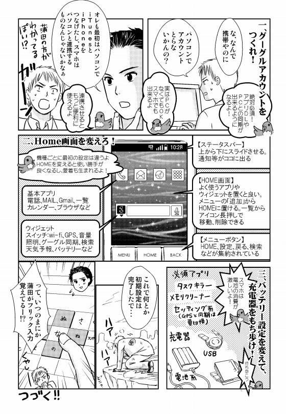 初期設定に悪戦苦闘! / 【漫画連載】スマホ出世物語 第2話