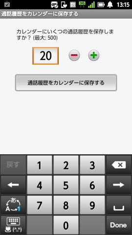 通話カレンダー