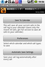 通話履歴カレンダー(無料お試し版)スクリーンショット