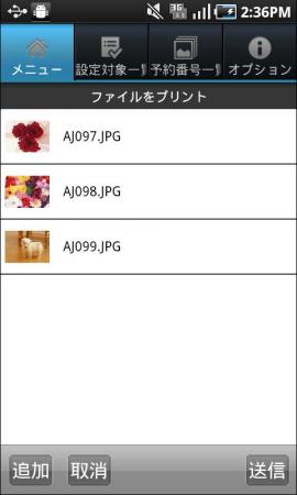 netprintスクリーンショット