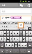 Google 日本語入力スクリーンショット