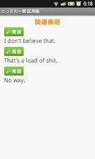 GoGo英会話 とっさの一言 無料版スクリーンショット