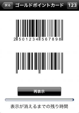 ヨドバシゴールドポイントカードスクリーンショット