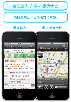 マイマップ+スクリーンショット