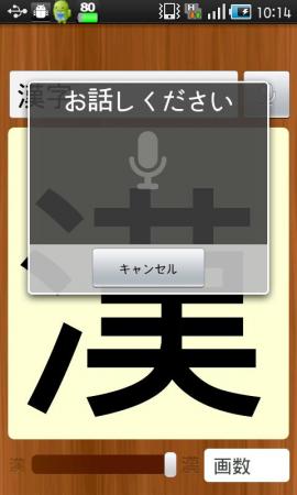 漢字Checkスクリーンショット