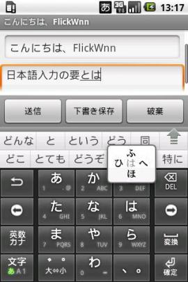OpenWnnフリック入力対応版スクリーンショット