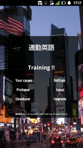 通勤英語 (ビジネス英文/英単語を学ぼう)