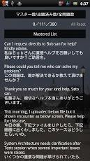 通勤英語 (ビジネス英文/英単語を学ぼう)スクリーンショット
