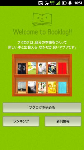 ブクログ - 本棚/読書管理/バーコード/本)