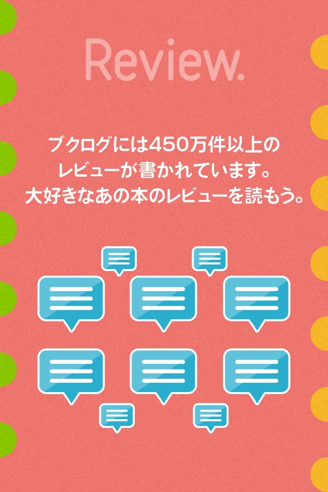 ブクログ – 本棚/バーコード/読書管理スクリーンショット