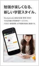 勉強SNS Studyplusスクリーンショット