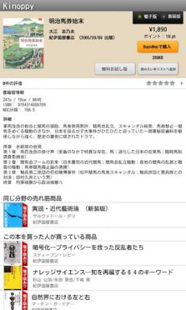 紀伊國屋書店 Kinoppy for Androidスクリーンショット