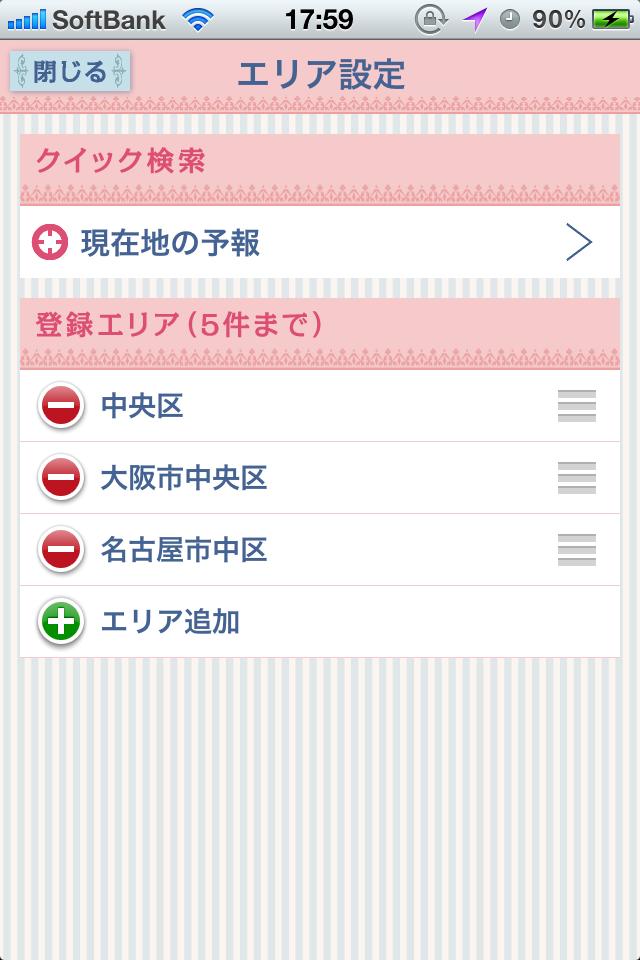 おしゃれ天気 – コーディネートを教えてくれる天気予報アプリスクリーンショット