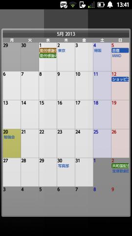 Androidで予定管理!スケジュール&カレンダーアプリ特集