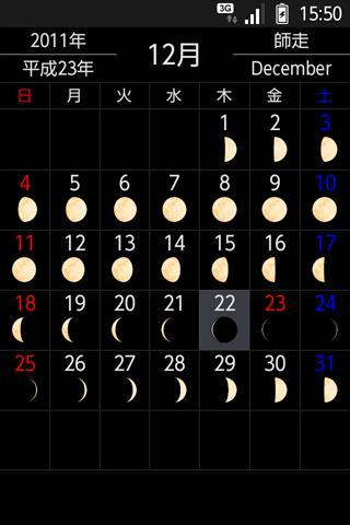 日本のカレンダースクリーンショット