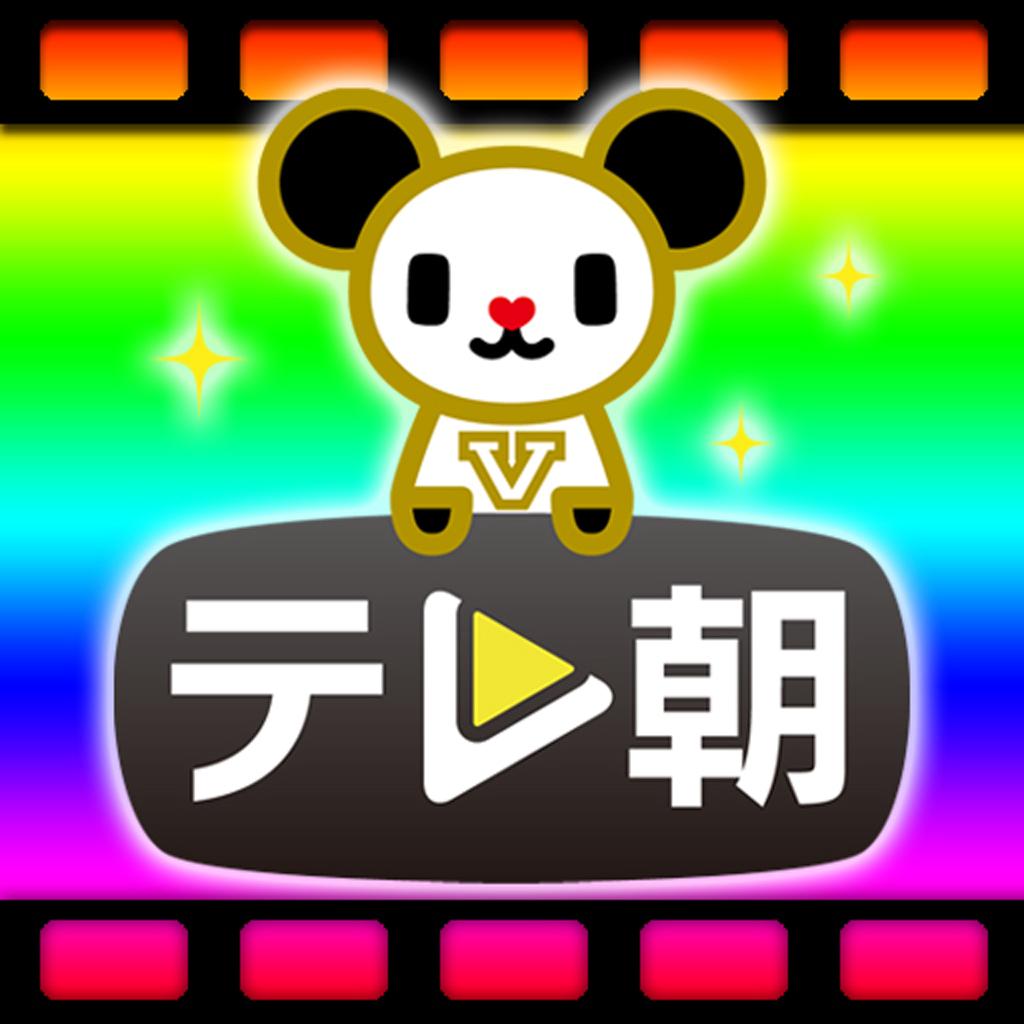 テレ朝動画アプリ(公式)