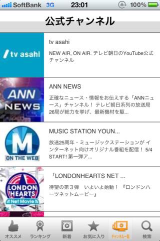 テレ朝動画アプリ(公式)スクリーンショット